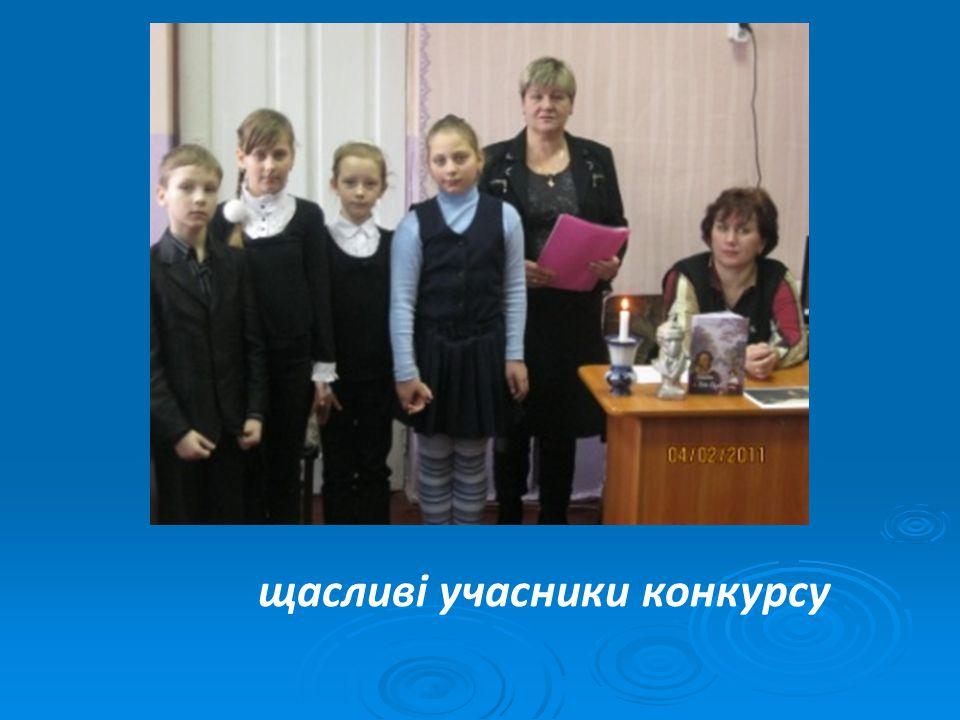 щасливі учасники конкурсу