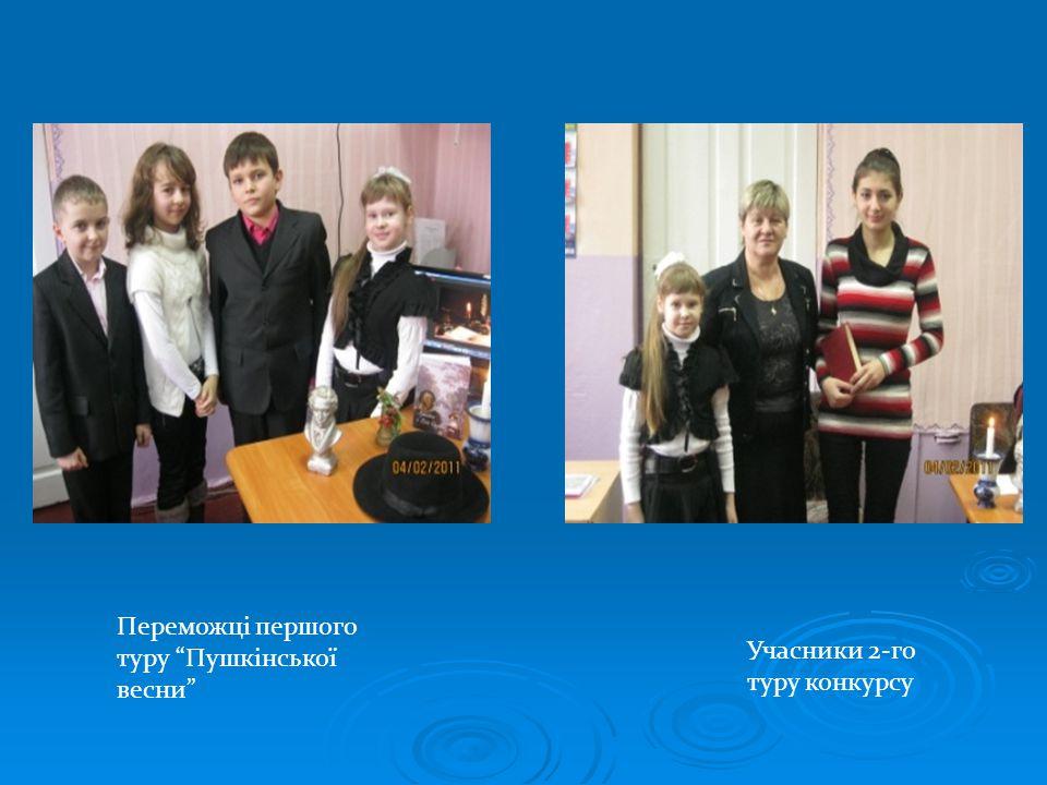 Переможці першого туру Пушкінської весни Учасники 2-го туру конкурсу