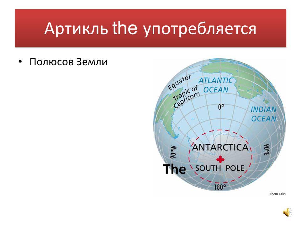 Артикль the употребляется С названиями океанов, морей и заливов The The