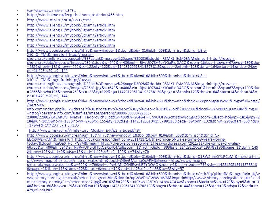http://www.google.ru/imgres hl=ru&newwindow=1&tbo=d&biw=810&bih=509&tbm=isch&tbnid=D1RW5nmOY1RCaM:&imgrefurl=http://w ww.map-of-uk.co.uk/map-of-wales.htm&docid=Qf0vGMamqQcARM&imgurl=http://www.map-of- uk.co.uk/maps/wales.jpg&w=600&h=700&ei=eiPwUMbOG4iRswbR7YDQAQ&zoom=1&iact=rc&dur=796&sig=114231205134193788130&pag e=1&tbnh=143&tbnw=123&start=0&ndsp=10&ved=1t:429,r:0,s:0,i:93&tx=65&ty=57 http://www.google.ru/imgres hl=ru&newwindow=1&tbo=d&biw=810&bih=509&tbm=isch&tbnid=D1RW5nmOY1RCaM:&imgrefurl=http://w ww.map-of-uk.co.uk/map-of-wales.htm&docid=Qf0vGMamqQcARM&imgurl=http://www.map-of- uk.co.uk/maps/wales.jpg&w=600&h=700&ei=eiPwUMbOG4iRswbR7YDQAQ&zoom=1&iact=rc&dur=796&sig=114231205134193788130&pag e=1&tbnh=143&tbnw=123&start=0&ndsp=10&ved=1t:429,r:0,s:0,i:93&tx=65&ty=57 http://www.google.ru/imgres hl=ru&newwindow=1&tbo=d&biw=810&bih=509&tbm=isch&tbnid=Oz1k2fqCghkmfM:&imgrefurl=http://www.historylearningsite.co.uk/peter_the_great.htm&docid=2apWWDnGWWzuWM&imgurl=http://www.historylearningsite.co.uk/fileadmin/histo ryLearningSite/peter_close2.jpg&w=162&h=200&ei=JSXwUIS3EYOJtAbhz4CAAw&zoom=1&iact=hc&vpx=120&vpy=5&dur=1340&hovh=160& hovw=129&tx=99&ty=101&sig=114231205134193788130&page=1&tbnh=144&tbnw=125&start=0&ndsp=12&ved=1t:429,r:1,s:0,i:82 http://www.google.ru/imgres hl=ru&newwindow=1&tbo=d&biw=810&bih=509&tbm=isch&tbnid=Oz1k2fqCghkmfM:&imgrefurl=http://www.historylearningsite.co.uk/peter_the_great.htm&docid=2apWWDnGWWzuWM&imgurl=http://www.historylearningsite.co.uk/fileadmin/histo ryLearningSite/peter_close2.jpg&w=162&h=200&ei=JSXwUIS3EYOJtAbhz4CAAw&zoom=1&iact=hc&vpx=120&vpy=5&dur=1340&hovh=160& hovw=129&tx=99&ty=101&sig=114231205134193788130&page=1&tbnh=144&tbnw=125&start=0&ndsp=12&ved=1t:429,r:1,s:0,i:82 http://www.google.ru/imgres hl=ru&newwindow=1&tbo=d&biw=810&bih=509&tbm=isch&tbnid=u9F1AMnfvV67UM:&imgrefurl=http://ww w.perfectduluthday.com/2009/10/09/leif-erikson-day/&docid=GvoRK67aHw67BM&imgurl=http://www.perfectduluthday.com/wp- content/uploads/2009/10/lief-