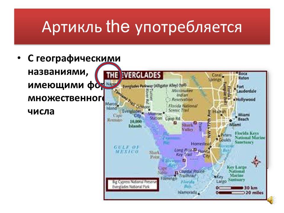 Артикль the употребляется С названиями стран, если есть слова «союз, федерация, королевство, штат» the The