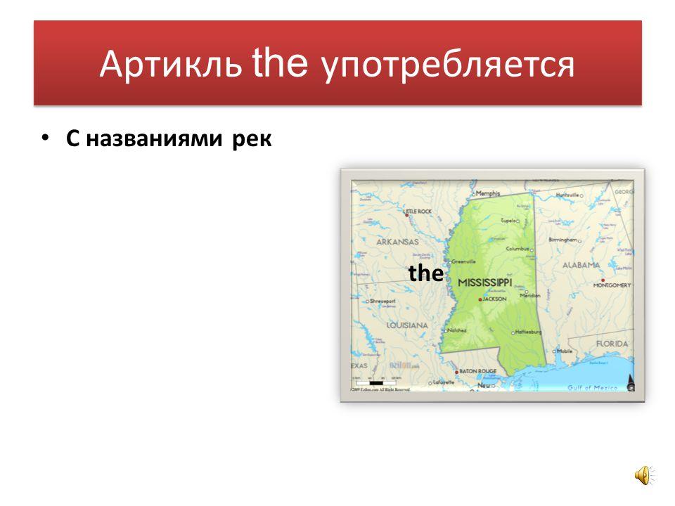 Артикль the употребляется С географическими названиями, имеющими форму множественного числа The