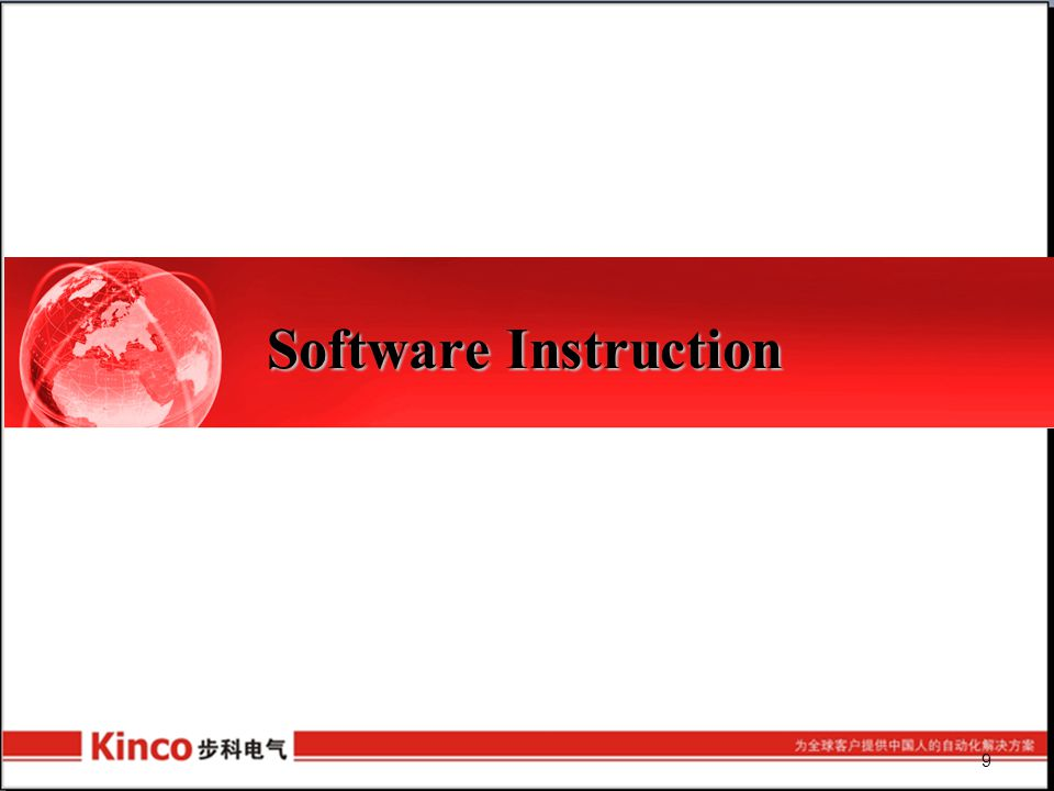 Software Instruction 9