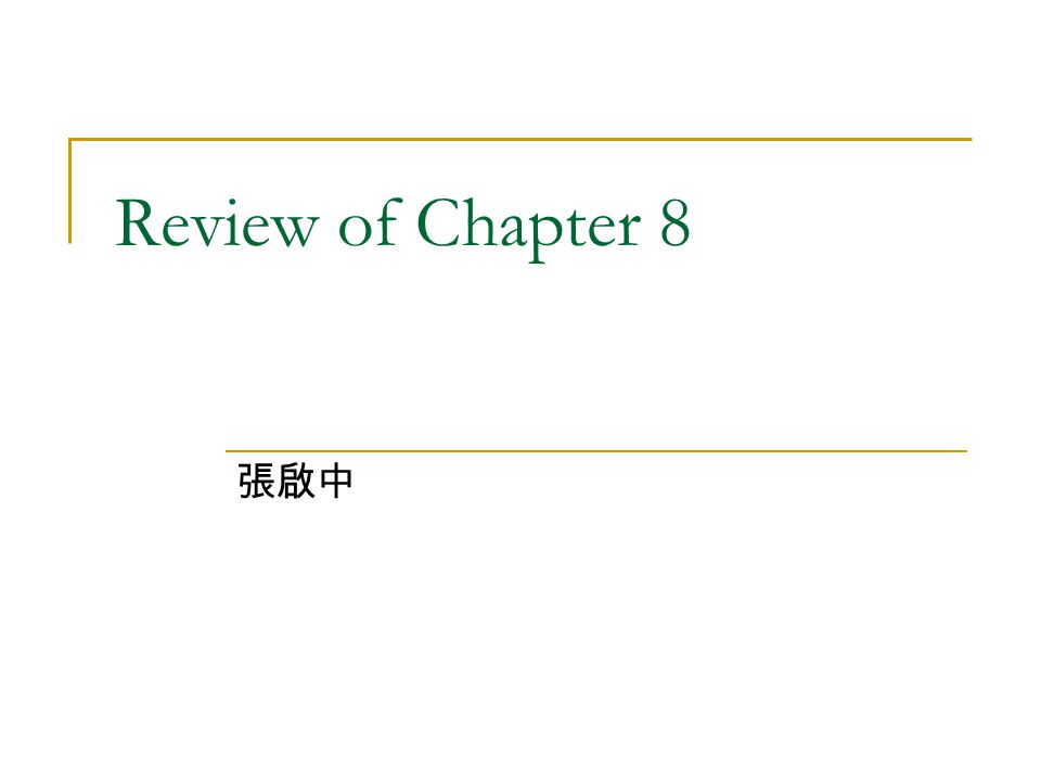 Review of Chapter 8 張啟中