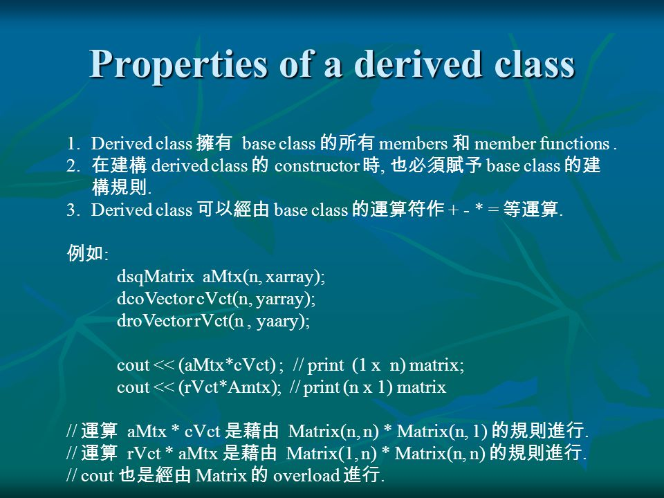 Properties of a derived class 1.Derived class 擁有 base class 的所有 members 和 member functions.