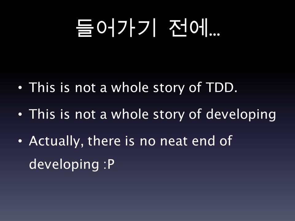 들어가기 전에 … This is not a whole story of TDD.