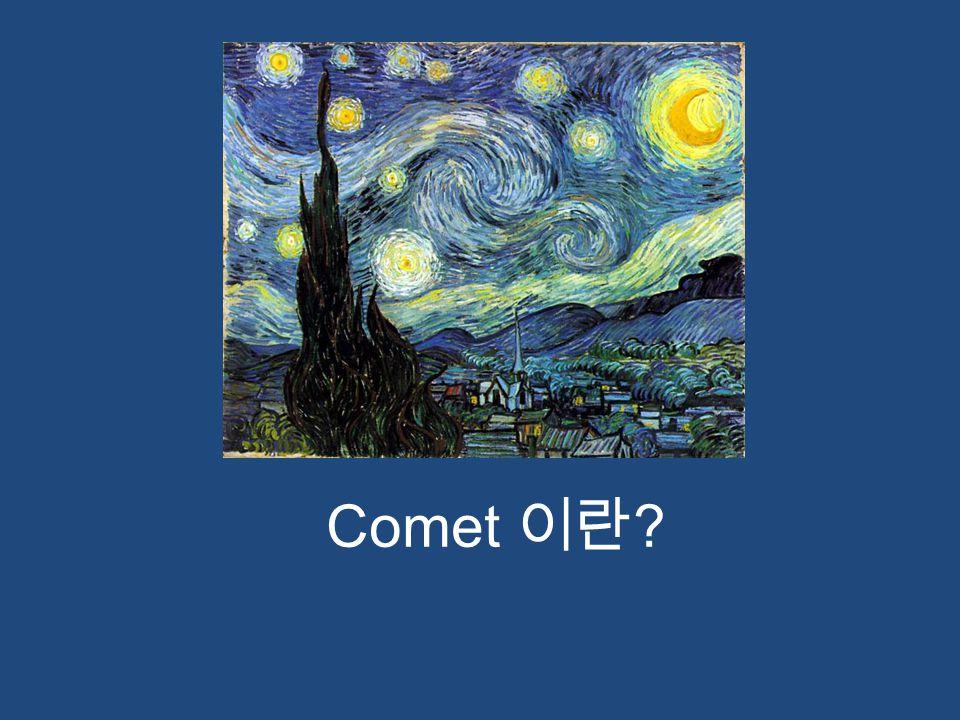 Comet 이란 ?