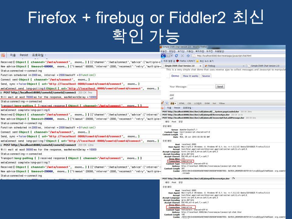 Firefox + firebug or Fiddler2 최신 확인 가능