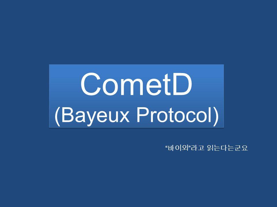 """CometD (Bayeux Protocol) CometD (Bayeux Protocol) """" 바이외 """" 라고 읽는다는군요"""