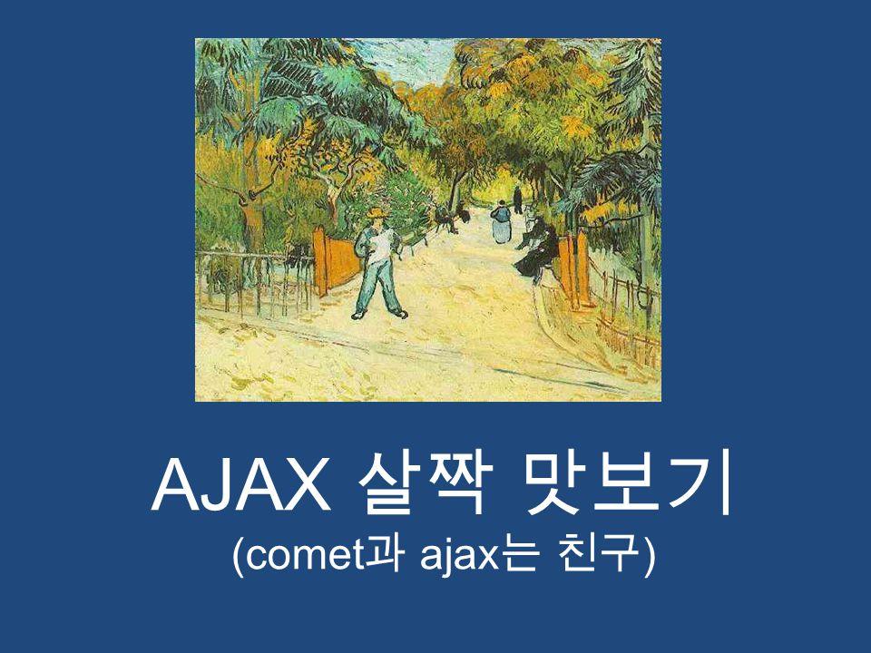 AJAX 살짝 맛보기 (comet 과 ajax 는 친구 )