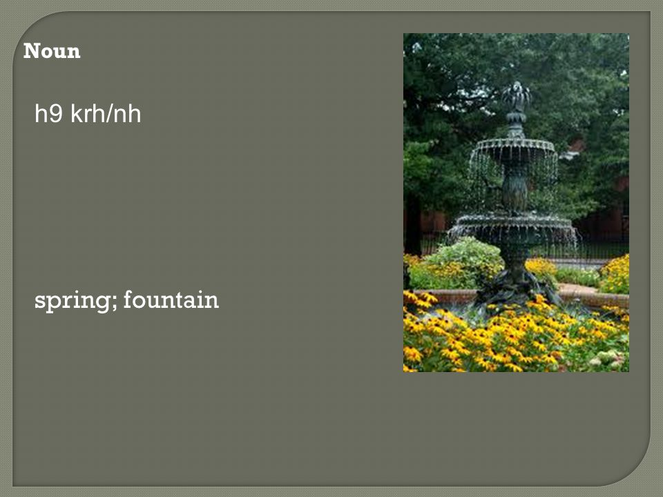 Noun h9 krh/nh spring; fountain