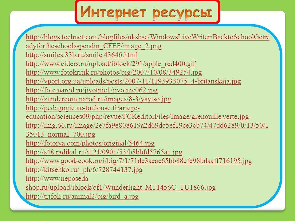 http://blogs.technet.com/blogfiles/uksbsc/WindowsLiveWriter/BacktoSchoolGetre adyfortheschoolsspendin_CFEF/image_2.png http://smiles.33b.ru/smile.43646.html http://www.ciders.ru/upload/iblock/291/apple_red400.gif http://www.fotokritik.ru/photos/big/2007/10/08/349254.jpg http://vport.org.ua/uploads/posts/2007-11/1193933075_4-britanskaja.jpg http://fotc.narod.ru/jivotnie1/jivotnie062.jpg http://zundercom.narod.ru/images/8-3/yaytso.jpg http://pedagogie.ac-toulouse.fr/ariege- education/sciences09/php/revue/FCKeditorFiles/Image/grenouille verte.jpg http://img.66.ru/image/2e7fa9e808619a2d69dc5ef19ce3cb74/47dd6289/0/13/50/1 35013_normal_700.jpg http://fotoiya.com/photos/original/5464.jpg http://s48.radikal.ru/i121/0901/53/b8bbfd5765a1.jpg http://www.good-cook.ru/i/big/7/1/71de3aeae65bb88cfe98bdaaff716195.jpg http://kitsenko.ru/_ph/6/728744137.jpg http://www.neposeda- shop.ru/upload/iblock/cf1/Wunderlight_MT1456C_TU1866.jpg http://trifoli.ru/animal2/big/bird_a.jpg
