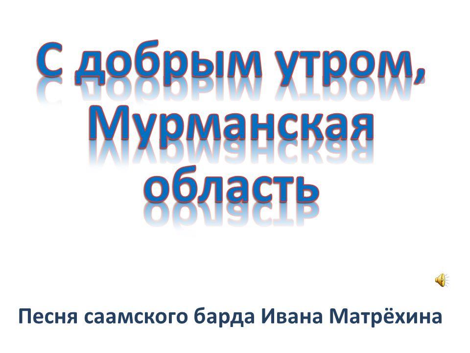 Песня саамского барда Ивана Матрёхина