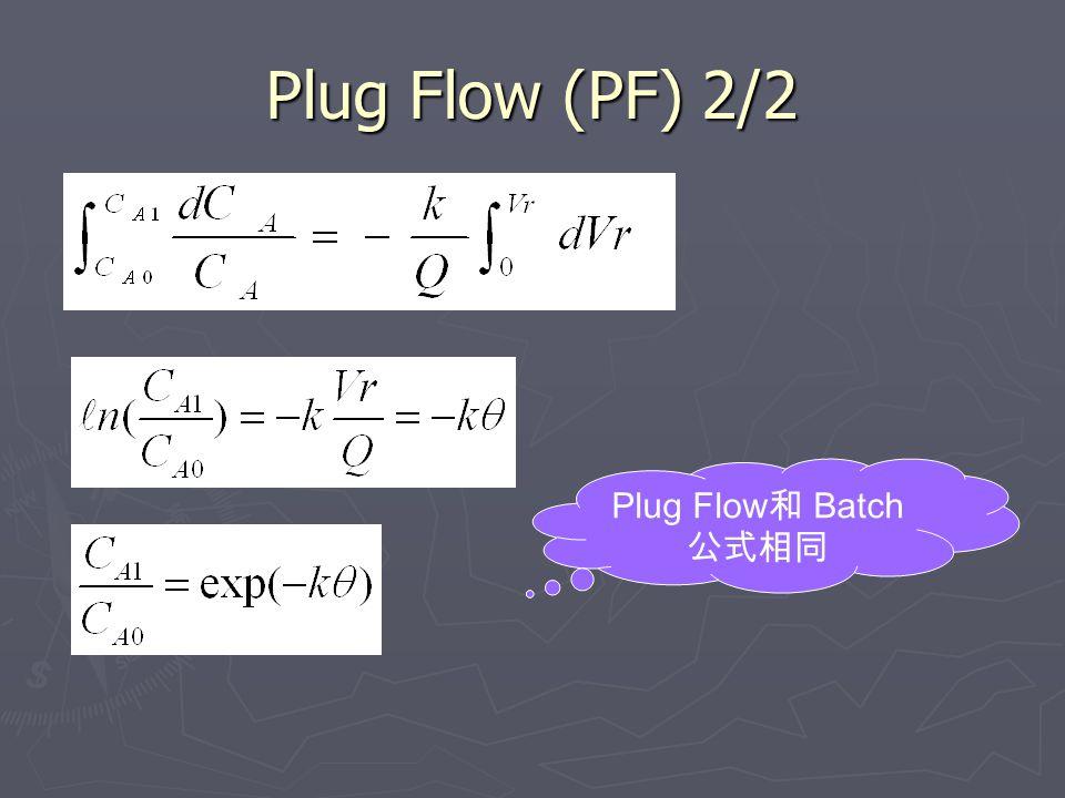 Plug Flow (PF) 2/2 Plug Flow 和 Batch 公式相同