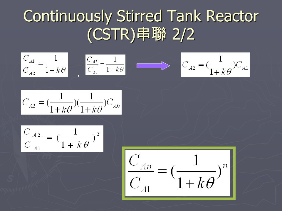 Continuously Stirred Tank Reactor (CSTR) 串聯 2/2 ,