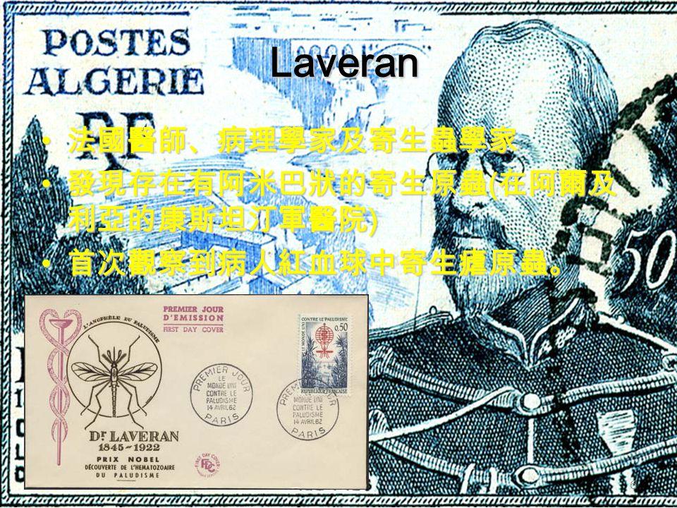 Ronald Ross 出生於印度的英國醫師及細菌學家 完成醫學學位後擔任軍醫 英緬戰爭時,隨部隊進入緬甸、寮國、越 南、馬來西亞的叢林裡 雖然是醫生,卻完全束手無策 7