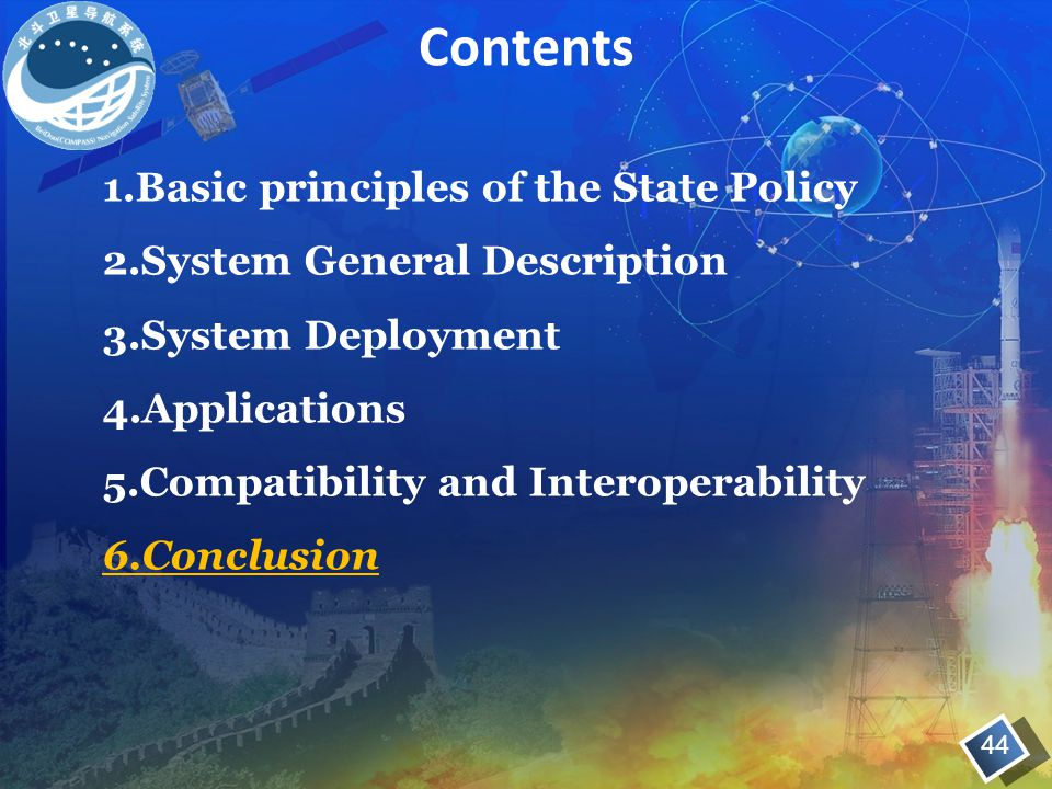 Contents 1.Basic principles of the State Policy 2.System General Description 3.System Deployment 4.Applications 5.Compatibility and Interoperability 6.Conclusion 44