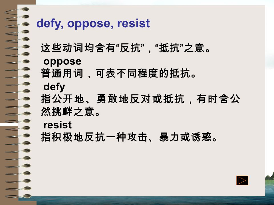 defy the authority 反抗权威 defy the government 蔑视政府 defy severe cold 不畏严寒 defy enumeration 不胜枚举 defy laws human and divine 无法无天 Collocations:
