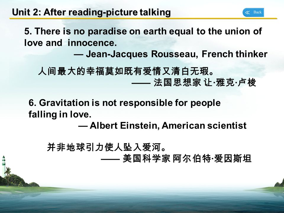 Unit 2: After reading-picture talking 4. First love is only a little foolishness and a lot of curiosity. — George Bernard Shaw, British dramatist 初恋就是