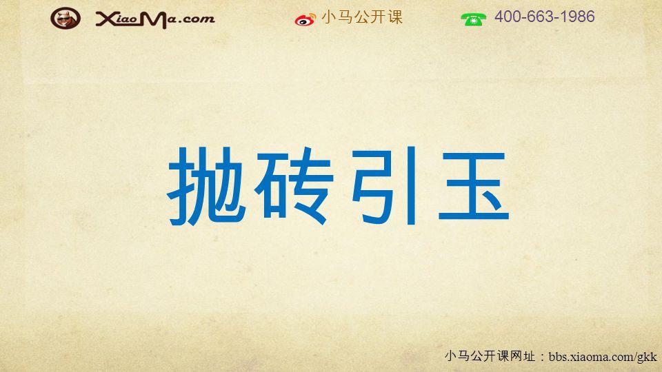 小马公开课 400-663-1986 小马公开课网址: bbs.xiaoma.com/gkk 抛砖引玉