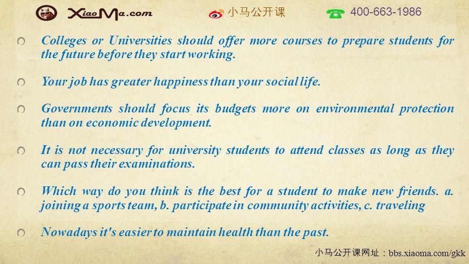 小马公开课 400-663-1986 小马公开课网址: bbs.xiaoma.com/gkk 3.