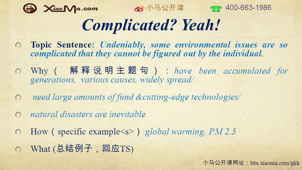 小马公开课 400-663-1986 小马公开课网址: bbs.xiaoma.com/gkk Complicated.