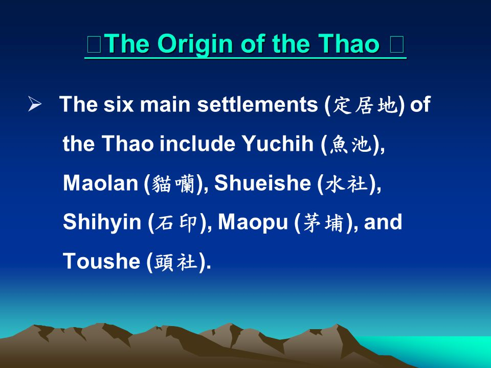 Course Outline  Warming-up  An Introduction to Thao Traditions  Questions for Discussion  Homework Assignment http://com22a.blogspot.com/2010/05/blog-post_658.html