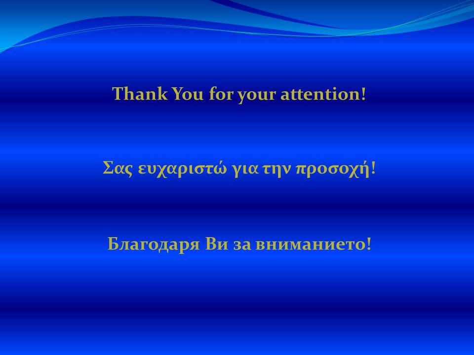 Thank You for your attention! Σας ευχαριστώ για την προσοχή! Благодаря Ви за вниманието!