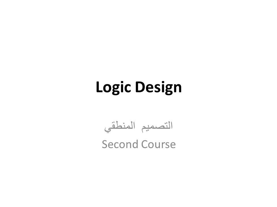 Logic Design التصميم المنطقي Second Course