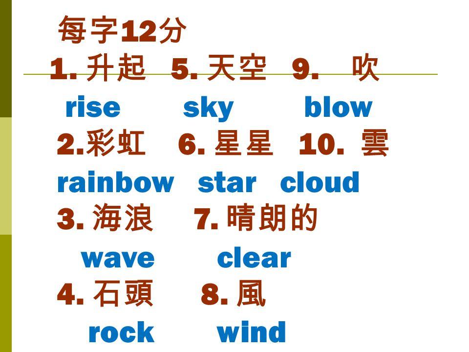 1. 升起 5. 天空 9. 吹 2. 彩虹 6. 星星 10. 雲 3. 海浪 7.
