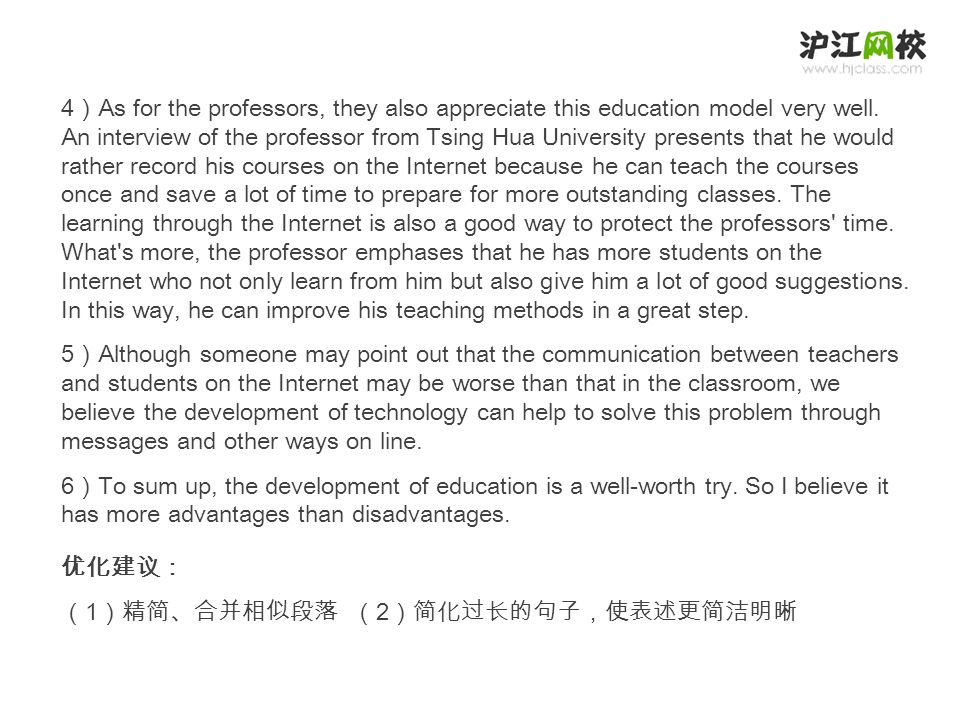 4 ) As for the professors, they also appreciate this education model very well. An interview of the professor from Tsing Hua University presents that
