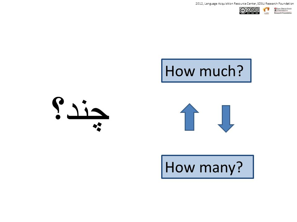 2012, Language Acquisition Resource Center, SDSU Research Foundation چند؟ How much? How many?