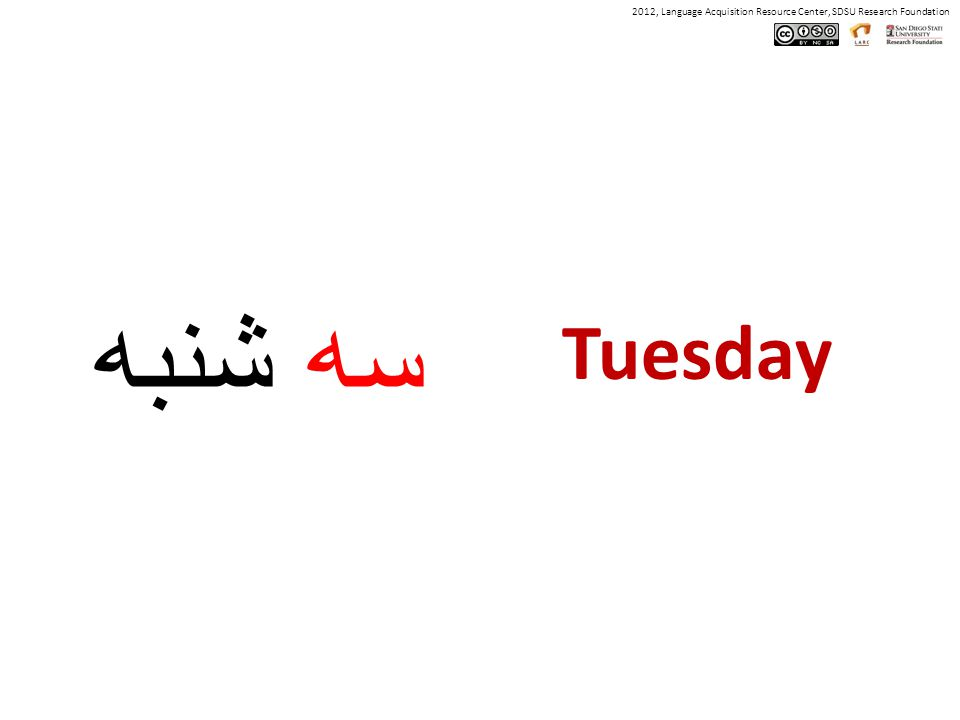 2012, Language Acquisition Resource Center, SDSU Research Foundation سه شنبه Tuesday