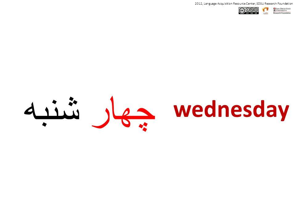 2012, Language Acquisition Resource Center, SDSU Research Foundation چهار شنبه wednesday