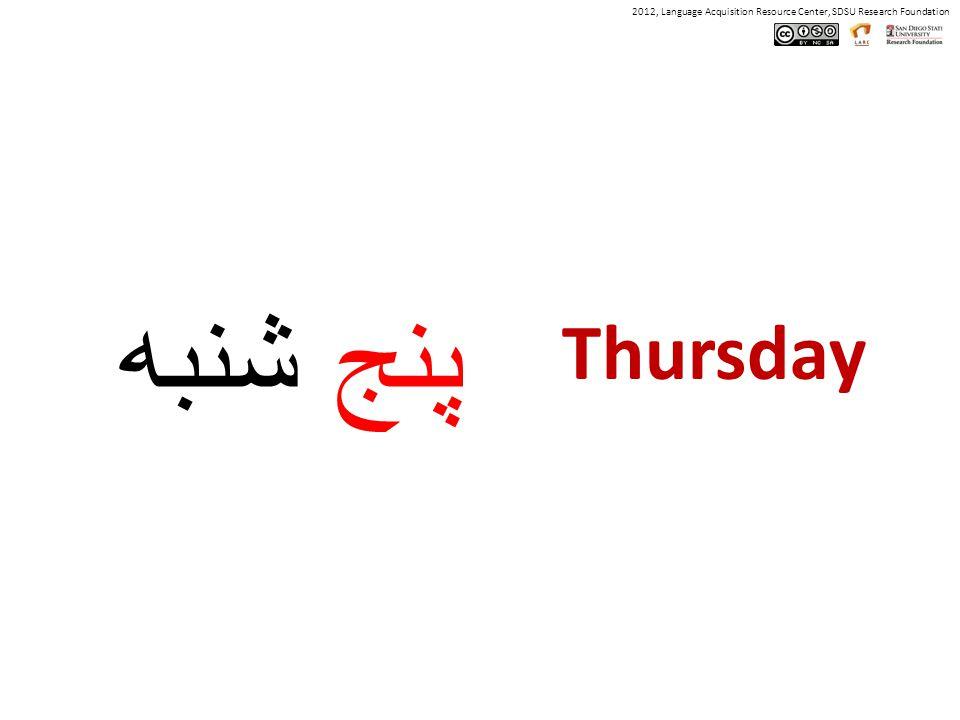 2012, Language Acquisition Resource Center, SDSU Research Foundation پنج شنبه Thursday