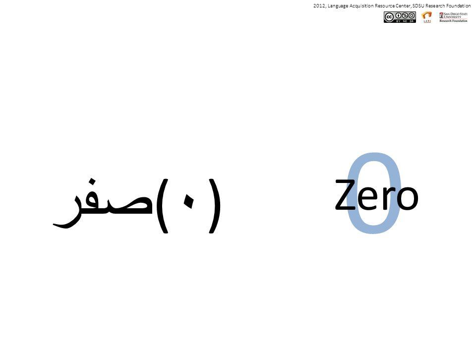 2012, Language Acquisition Resource Center, SDSU Research Foundation 0 صفر ( ۰ ) Zero