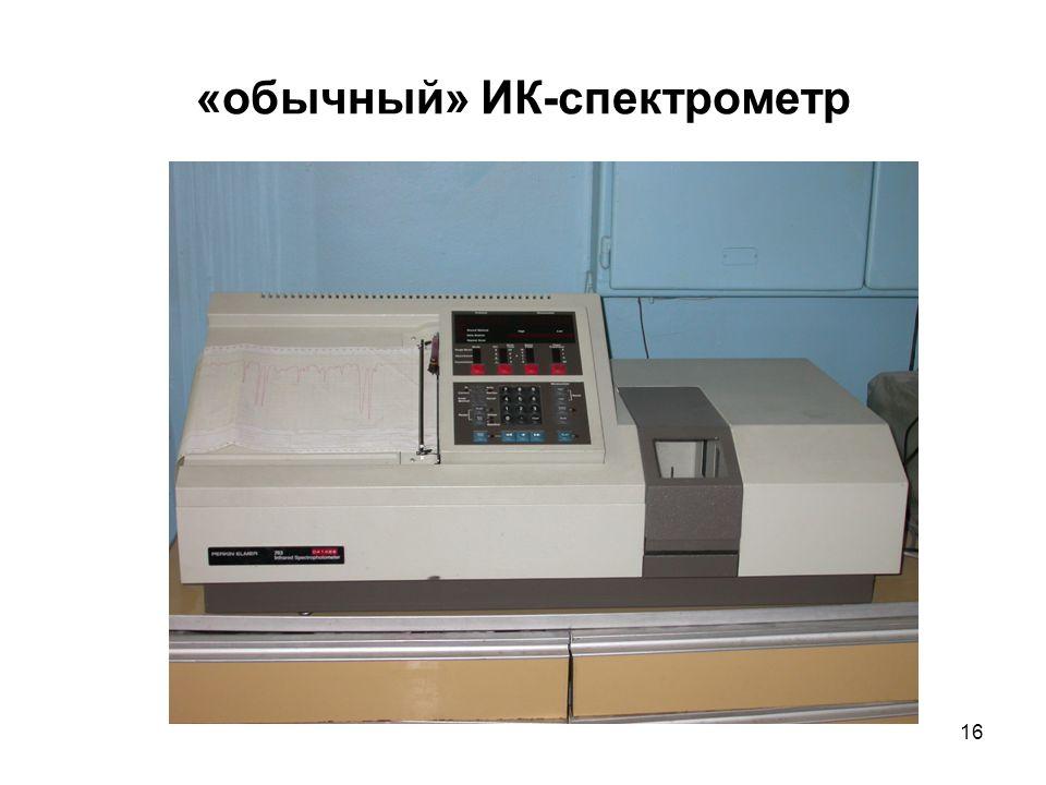 16 «обычный» ИК-спектрометр