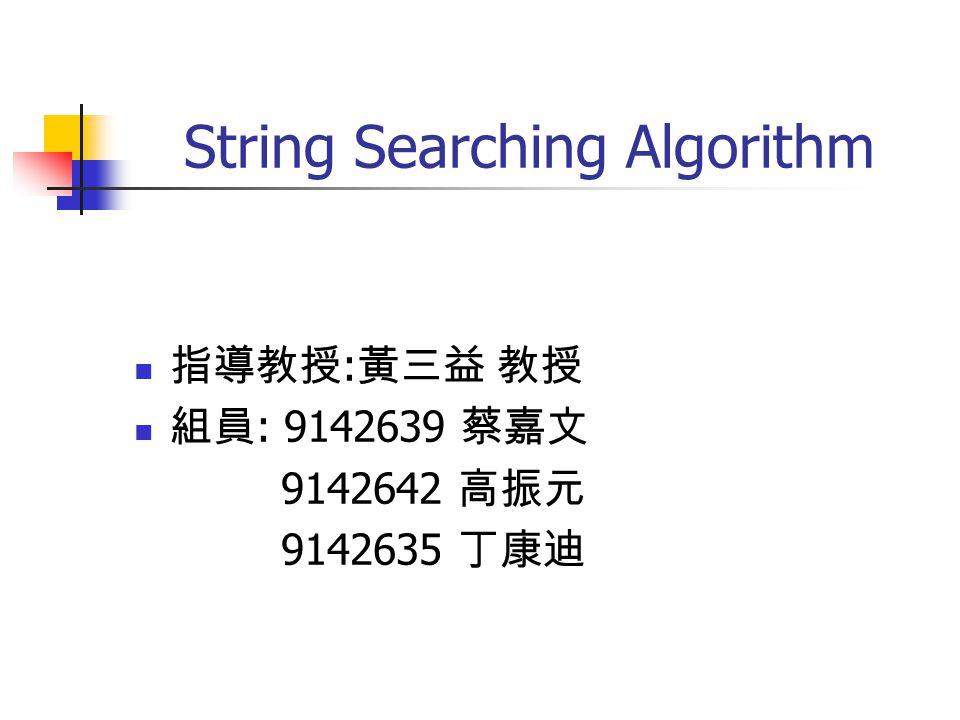 The Boyer-Moore Algorithm (cont.) Match shift