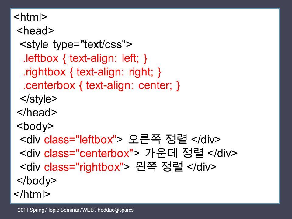 .leftbox { text-align: left; }.rightbox { text-align: right; }.centerbox { text-align: center; } 오른쪽 정렬 가운데 정렬 왼쪽 정렬