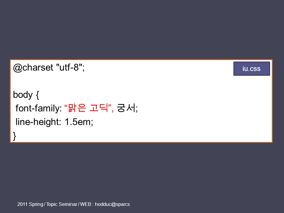 @charset utf-8 ; body { font-family: 맑은 고딕 , 궁서 ; line-height: 1.5em; } iu.css