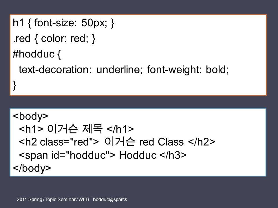 방법 1. INLINE-STYLE 2011 Spring / Topic Seminar / WEB : hodduc@sparcs
