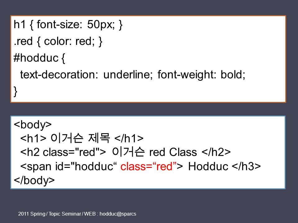 2011 Spring / Topic Seminar / WEB : hodduc@sparcs..( 생략 )..