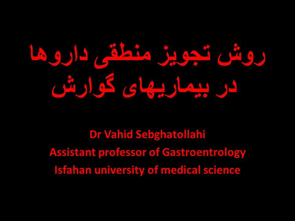 روش تجویز منطقی داروها در بیماریهای گوارش Dr Vahid Sebghatollahi Assistant professor of Gastroentrology Isfahan university of medical science