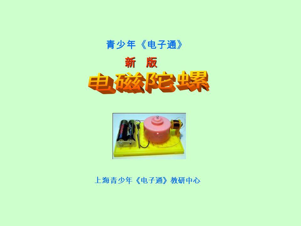 新 版 青少年《电子通》 上海青少年《电子通》教研中心