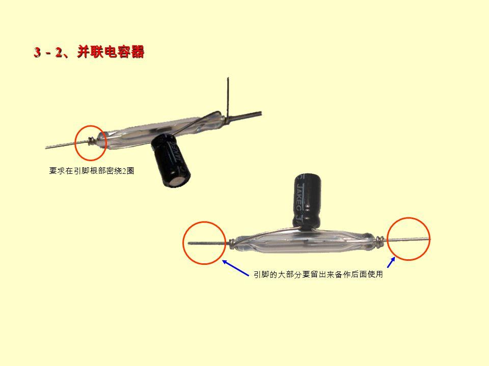 3 - 2 、并联电容器 要求在引脚根部密绕 2 圈 引脚的大部分要留出来备作后面使用