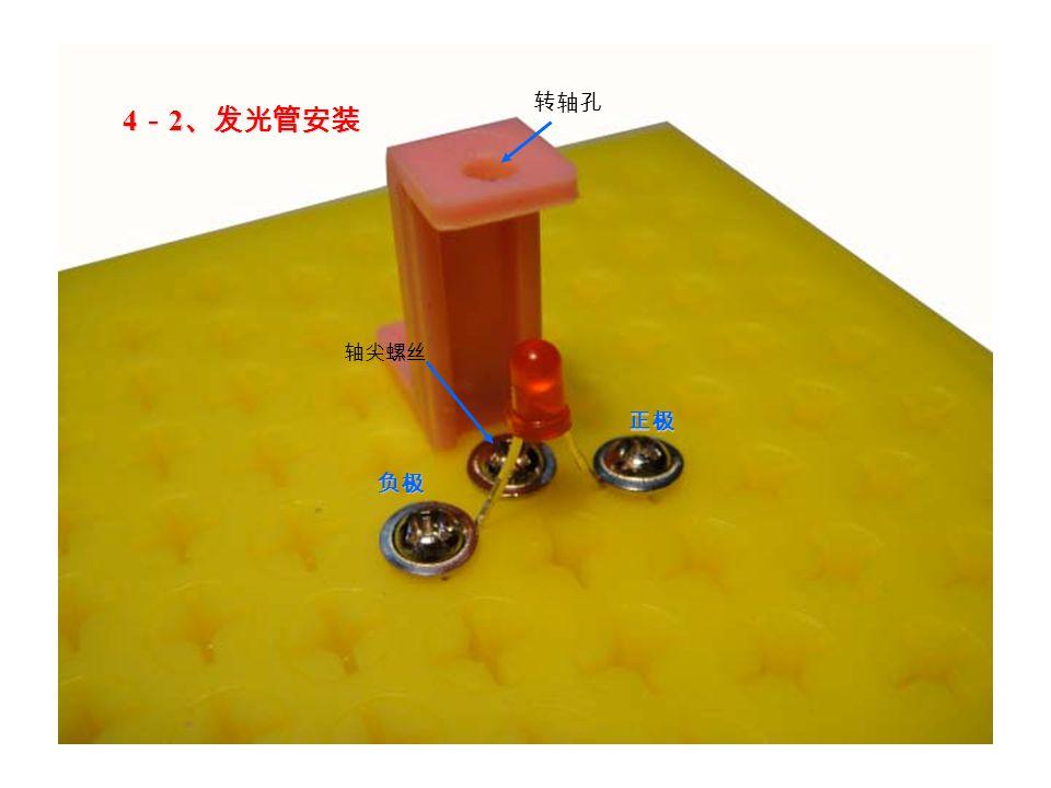 4 - 2 、发光管安装 正极 负极 转轴孔 轴尖螺丝