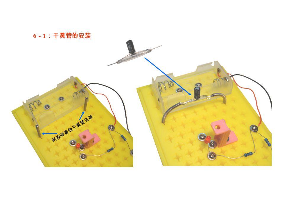 6 - 1 :干簧管的安装 两根弹簧做干簧管支架