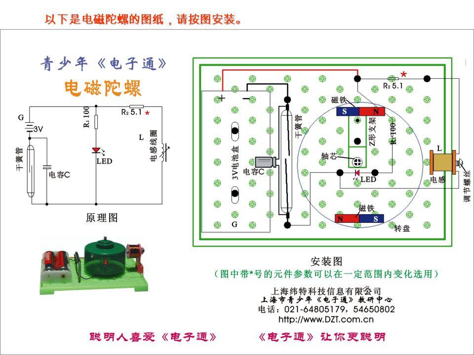 以下是电磁陀螺的图纸,请按图安装。