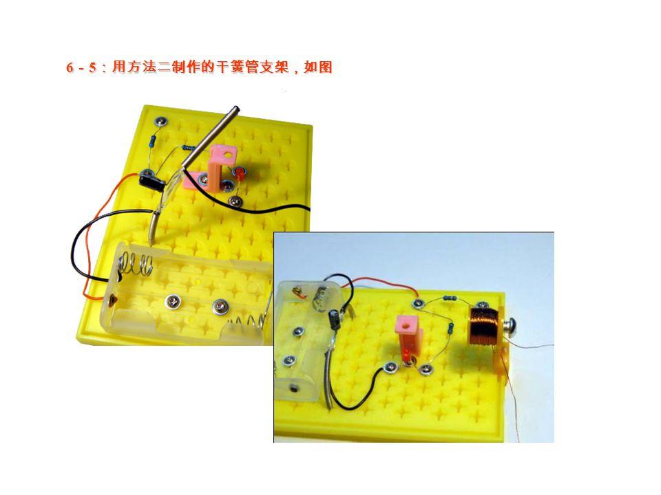 6 - 5 :用方法二制作的干簧管支架,如图