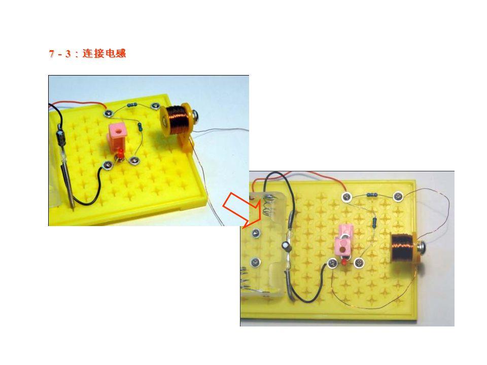 7 - 3 :连接电感